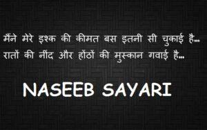 100+ [ BEST ] Naseeb Status in Hindi - नसीब स्टेटस